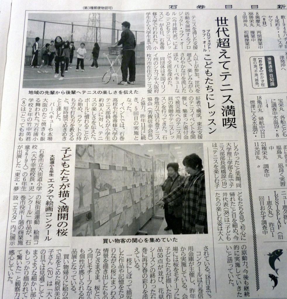 5月6日石巻テニスレッスンの様子